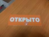 Табличка на дверь «Открыто»
