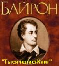 КНИГИ Байрона Д.