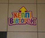 Изготовление и поклейка наполных наклеек с ламинацией в ту Дафи в Днепропетровске