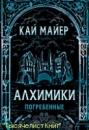 КНИГИ серии «Алхимики» от Кая Майера