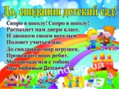 Плакат «До свидания, детский сад!»