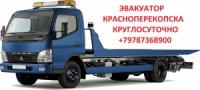 Эвакуатор Красноперекопска перевозка негабаритных грузов +79787368900
