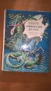 В.І.Даль «Матросские досуги» Видавництво «Детская литература»