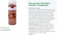 Соль д/ванн Chocolate&Cinnamon 700г