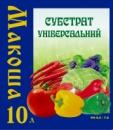 Субстрат ТМ «Макоша» Універсальний 10л