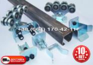 PREMIER STANDART-800. Фурнитура для откатных ворот.
