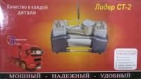 Компрессор Лидер СТ-2