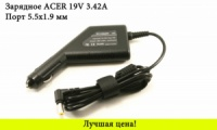 Автомобильное зарядное для ноутбука ACER 19V 3.42A