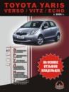 Toyota Yaris / Verso / Vitz / Echo (Тойота Ярис / Версо / Витц / Эхо). Инструкция по эксплуатации