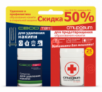 СВОД Набор средств для стиральной машинки «СВОД ТВН + СТИРОВИТ 25st»