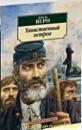 Книга «Таинственный остров» серии «Азбука-Классика» (мягкая обложка). Автор - Жюль Верн.