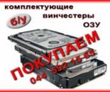 Купуємо жорсткий диск б/в, зовнішні жорсткі диски б/в, ОЗУ б/в та інші комплектуючі для комп'ютера