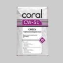 Гидроизоляционная смесь CW-51 Coral