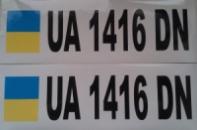 Номера на катера и лодки в Днепропетровске