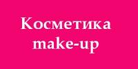 Косметика make-up