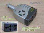 Инвертор 150 Ватт /12 В - 220 Вольт (пиковая 300 Вт)