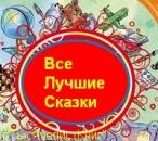 КНИГИ СЕРИИ «Все лучшие сказки» изд. «Росмэн» список.
