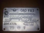Дублирующие таблички (шильды) на авто УАЗ любой модели и кузова