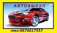 Автовыкуп Багри, Барахты та Барышевка