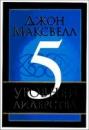 Максвелл. 5 уровней лидерства
