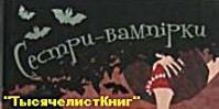 КНИГИ серии «Сестри-вампірки» на украинском