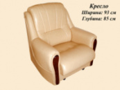 Кресло к дивану Буржуа