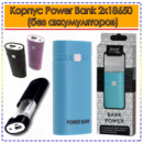 Корпус Power Bank 2x18650 (цвет - синий)