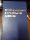 Португальсько-український словник Шекета М.