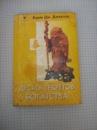 Джексон А. Десять секретов богатства. М, София 2002 г. 159 с