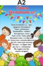 Праздничный плакат ко дню воспитателя