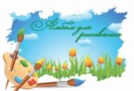 Альбом для рисования Серія Пейзаж -Квіткове поле 20 листов скоба