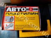 Автопластилин 500 г