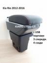 Подлокотник Kia Rio 2011-2018 / 7ое / 9тое поколение / USB порты / подсветка
