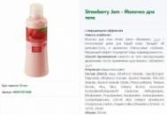 Молочко для тела Strawberry Jam (клубничный джем) с мерцающим эффектом 250 мл