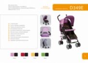 D349E коляска-трость Geoby (Джеоби)