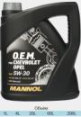 Моторное масло Manol OPEL, CHEVROLET, DAEWOO, GMSAE 5W-30