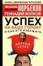 Норбеков М.С. «Успех на вашу голову и как его избежать»