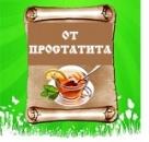 Монастырский чай от ПРОСТАТИТА