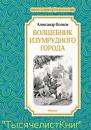 КНИГИ СЕРИИ «Чтение - лучшее учение» изд. «Махаон», список.