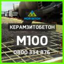 Керамзитобетон М100 с доставкой.