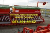 Зерновая сеялка Mega 600 Гаспардо (Gaspardo) 44 с удобрениями