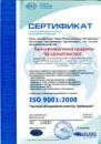 Сертификация iso 9001 в Украине.