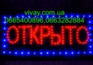 Табличка светодиодная 25*48 см