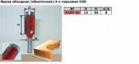 Код товара: 4107-4z. (D12 H30) 4х-перьевая Фреза кромочная прямая (обкаточная)