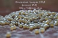 Полиэтилен высокого давления - аналог 153 (ПЭВД,LDPE)