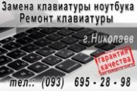 Замена клавиатуры ноутбука