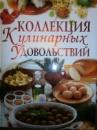 Коллекция кулинарных удовольствий