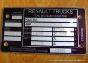 Дублирующие таблички (шильды) на авто RENAULT любой модели и кузова