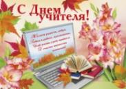 Плакат «С днем учителя!»