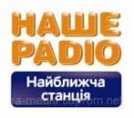Наше радио реклама Житомир